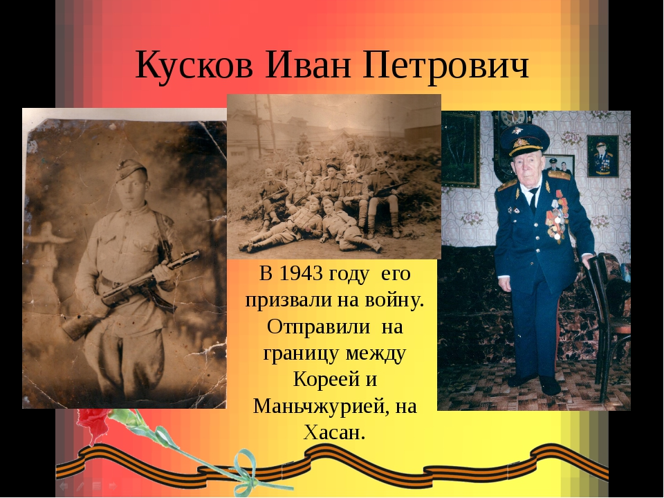 Кусков Иван Петрович В 1943 году его призвали на войну. Отправили на границу...