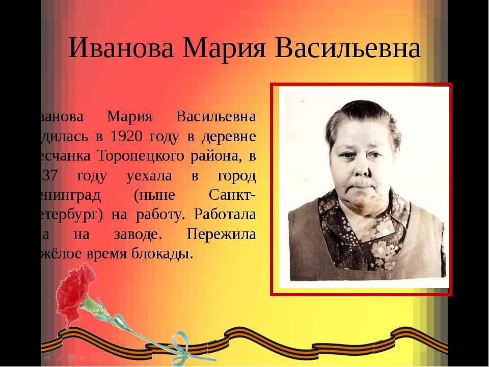 Иванова Мария Васильевна Иванова Мария Васильевна родилась в 1920 году в дере...