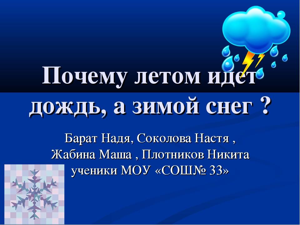 Почему летом идет дождь, а зимой снег ? Барат Надя, Соколова Настя , Жабина М...