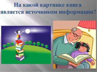 На какой картинке книга является источником информации?