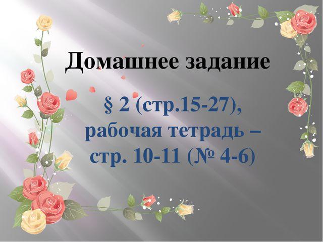 Домашнее задание § 2 (стр.15-27), рабочая тетрадь – стр. 10-11 (№ 4-6)