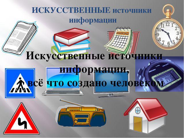ИСКУССТВЕННЫЕ источники информации Искусственные источники информации, всё чт...
