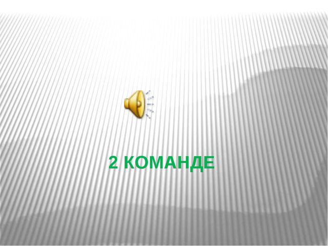 2 КОМАНДЕ