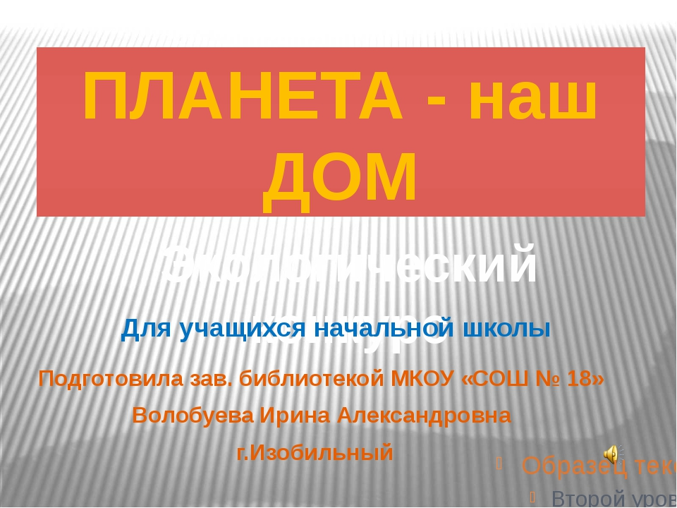 Подготовила зав. библиотекой МКОУ «СОШ № 18» Волобуева Ирина Александровна г...