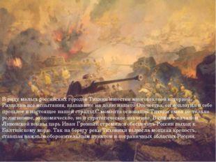 В ряду малых российских городов Тихвин известен многовековой историей. Раздел