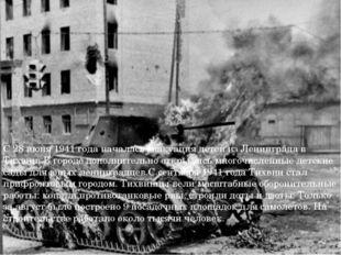 С 28 июня 1941 года началась эвакуация детей из Ленинграда в Тихвин. В городе