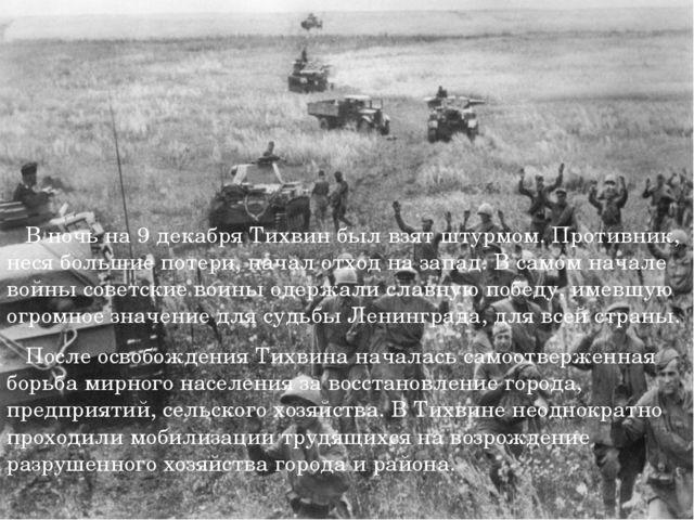 В ночь на 9 декабря Тихвин был взят штурмом. Противник, неся большие потери,...