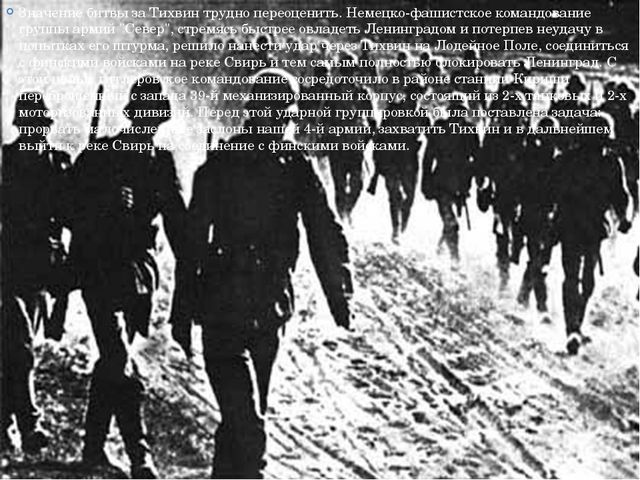 Значение битвы за Тихвин трудно переоценить. Немецко-фашистское командование...