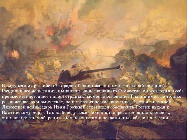 В ряду малых российских городов Тихвин известен многовековой историей. Раздел...