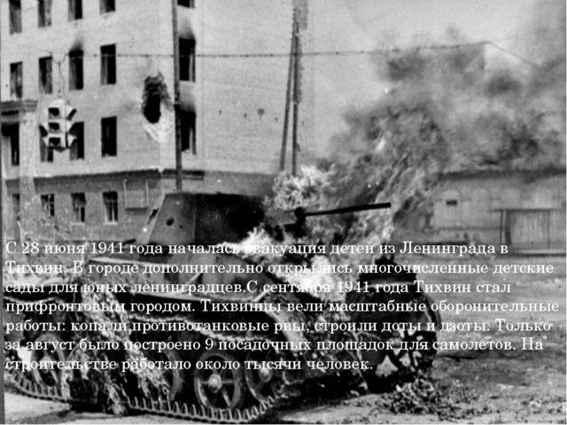 С 28 июня 1941 года началась эвакуация детей из Ленинграда в Тихвин. В городе...