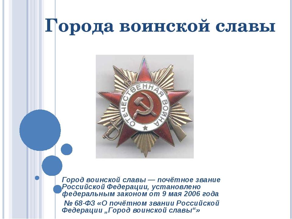 Города воинской славы Город воинской славы — почётное звание Российской Феде...