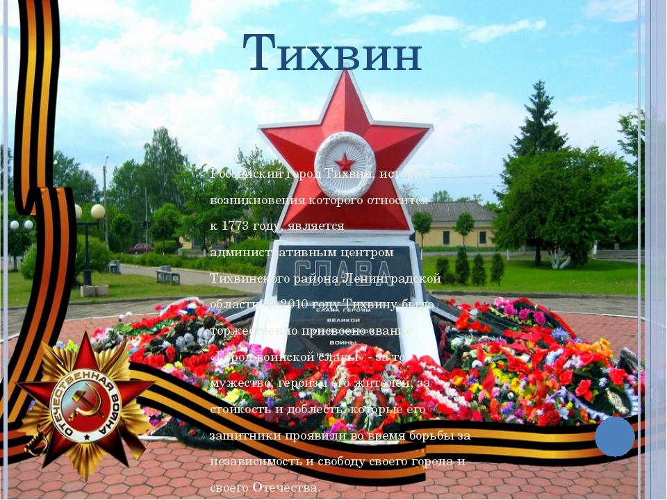 Тихвин Российский город Тихвин, история возникновения которого относится к 1...