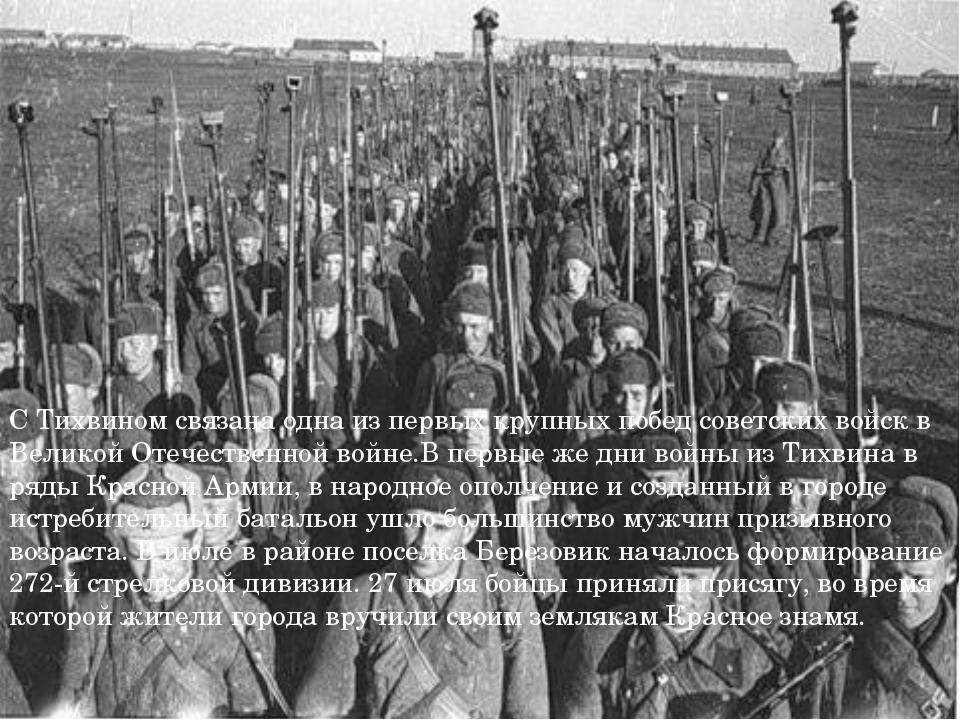 С Тихвином связана одна из первых крупных побед советских войск в Великой Оте...