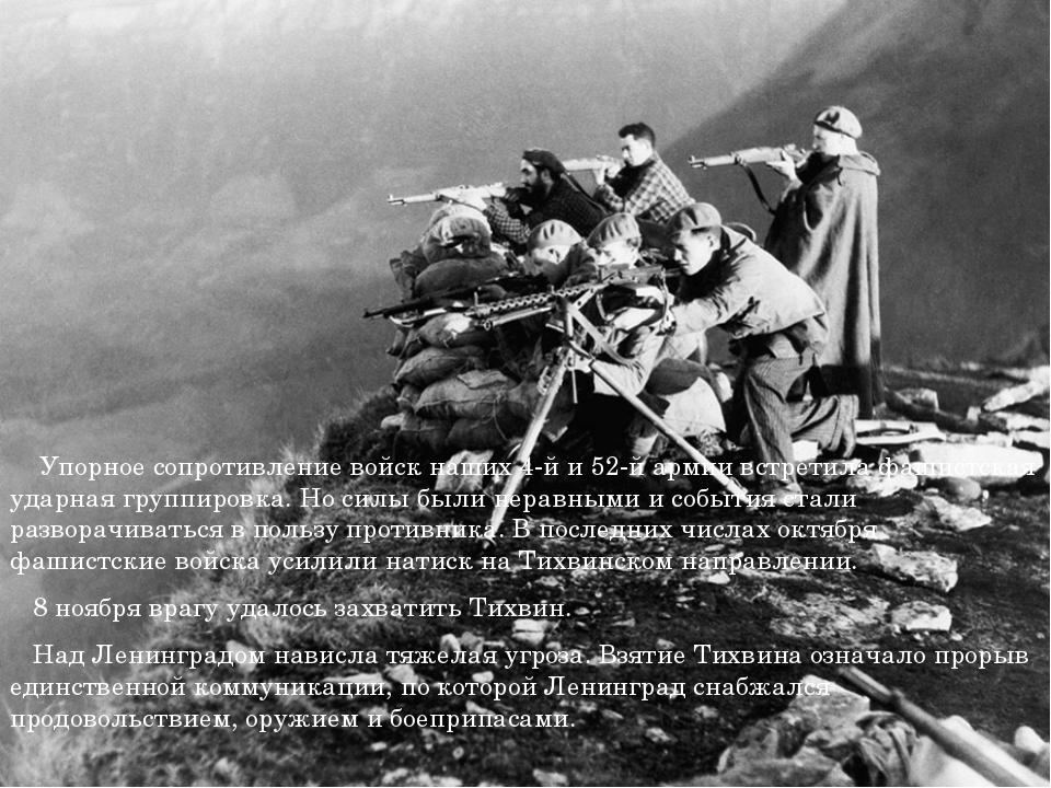 Упорное сопротивление войск наших 4-й и 52-й армии встретила фашистская удар...