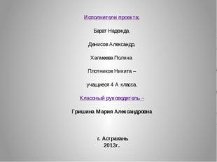 Исполнители проекта: Барат Надежда, Денисов Александр, Халмеева Полина Плотн