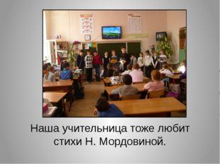 Наша учительница тоже любит стихи Н. Мордовиной.