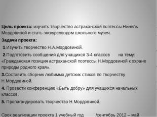 Цель проекта: изучить творчество астраханской поэтессы Нинель Мордовиной и с