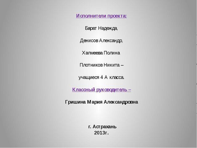 Исполнители проекта: Барат Надежда, Денисов Александр, Халмеева Полина Плотн...