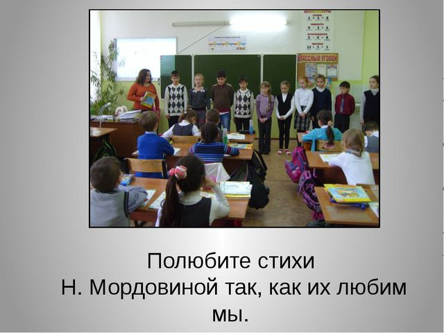 Полюбите стихи Н. Мордовиной так, как их любим мы.
