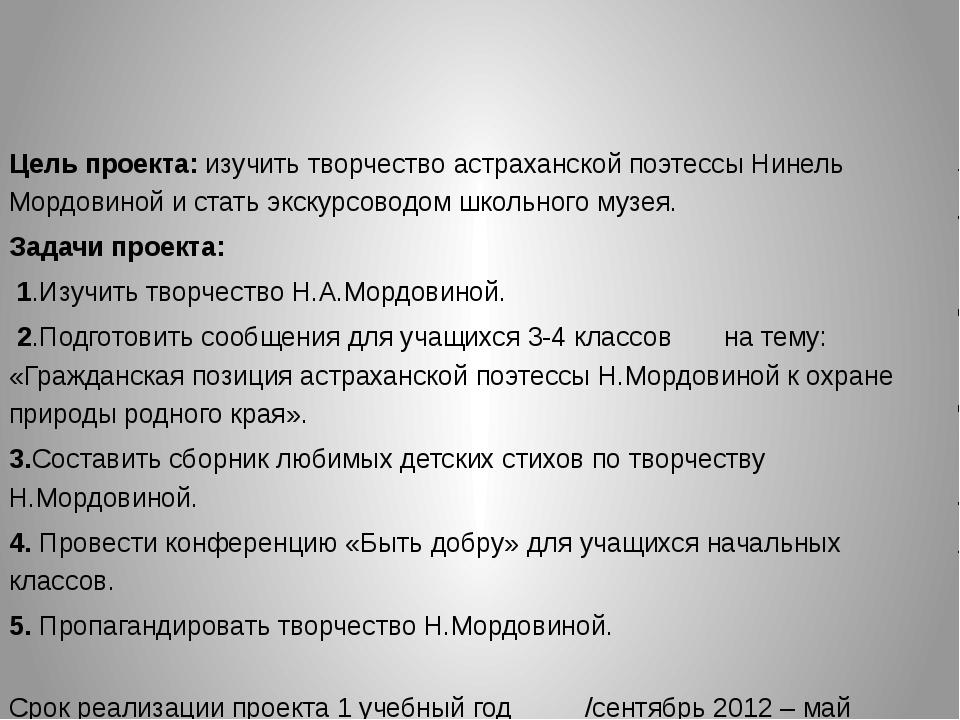 Цель проекта: изучить творчество астраханской поэтессы Нинель Мордовиной и с...