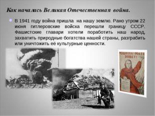Как началась Великая Отечественная война. В 1941 году война пришла на нашу зе
