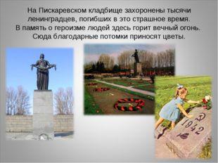 На Пискаревском кладбище захоронены тысячи ленинградцев, погибших в это страш