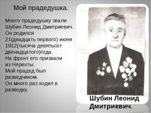 Мой прадедушка. Шубин Леонид Дмитриевич. Моего прадедушку звали Шубин Леонид