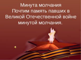 Минута молчания Почтим память павших в Великой Отечественной войне минутой мо