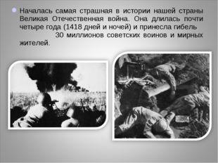 Началась самая страшная в истории нашей страны Великая Отечественная война. О