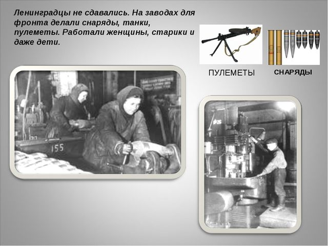 Ленинградцы не сдавались. На заводах для фронта делали снаряды, танки, пулеме...