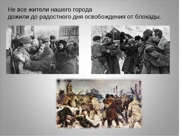 Не все жители нашего города дожили до радостного дня освобождения от блокады.