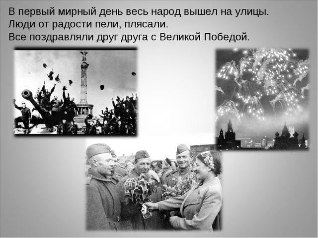 В первый мирный день весь народ вышел на улицы. Люди от радости пели, плясали...