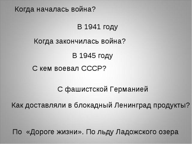 Когда началась война? Когда закончилась война? С кем воевал СССР? В 1941 году...
