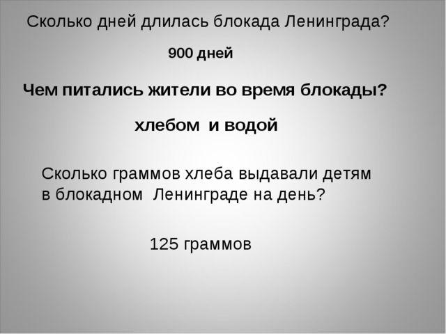 Сколько дней длилась блокада Ленинграда? Сколько граммов хлеба выдавали детям...