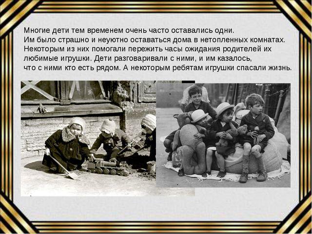 Многие дети тем временем очень часто оставались одни. Им было страшно и неуют...
