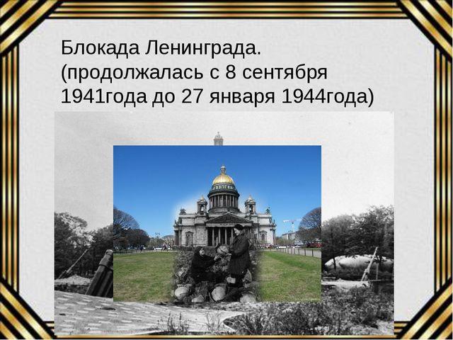 Блокада Ленинграда. (продолжалась с 8 сентября 1941года до 27 января 1944года)