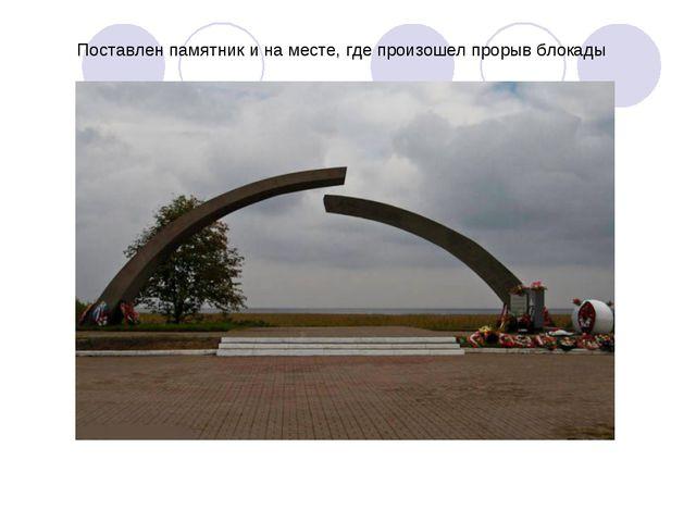Поставлен памятник и на месте, где произошел прорыв блокады