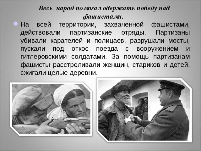 Весь народ помогал одержать победу над фашистами. На всей территории, захвач...