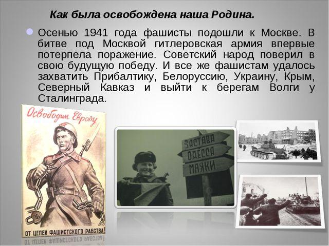 Осенью 1941 года фашисты подошли к Москве. В битве под Москвой гитлеровская а...