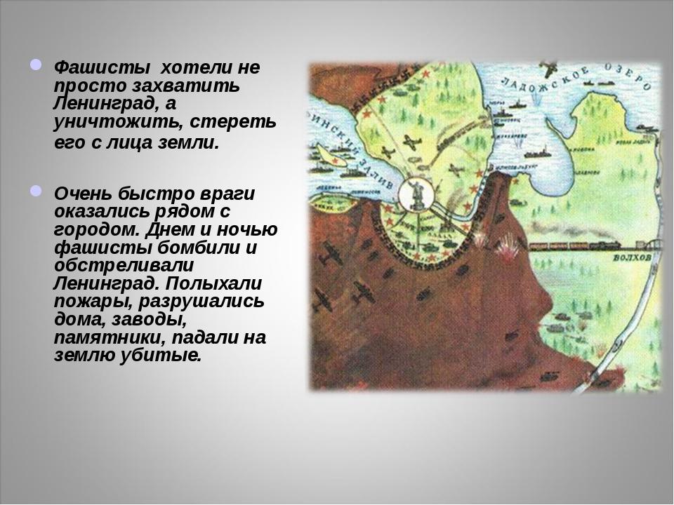 Фашисты хотели не просто захватить Ленинград, а уничтожить, стереть его с лиц...