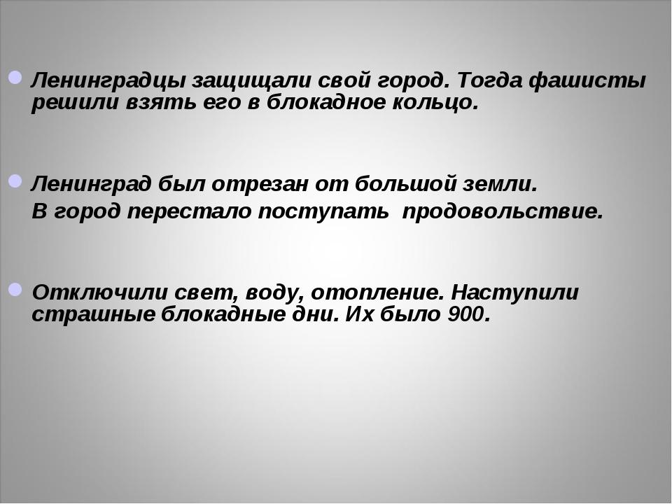 Ленинградцы защищали свой город. Тогда фашисты решили взять его в блокадное к...