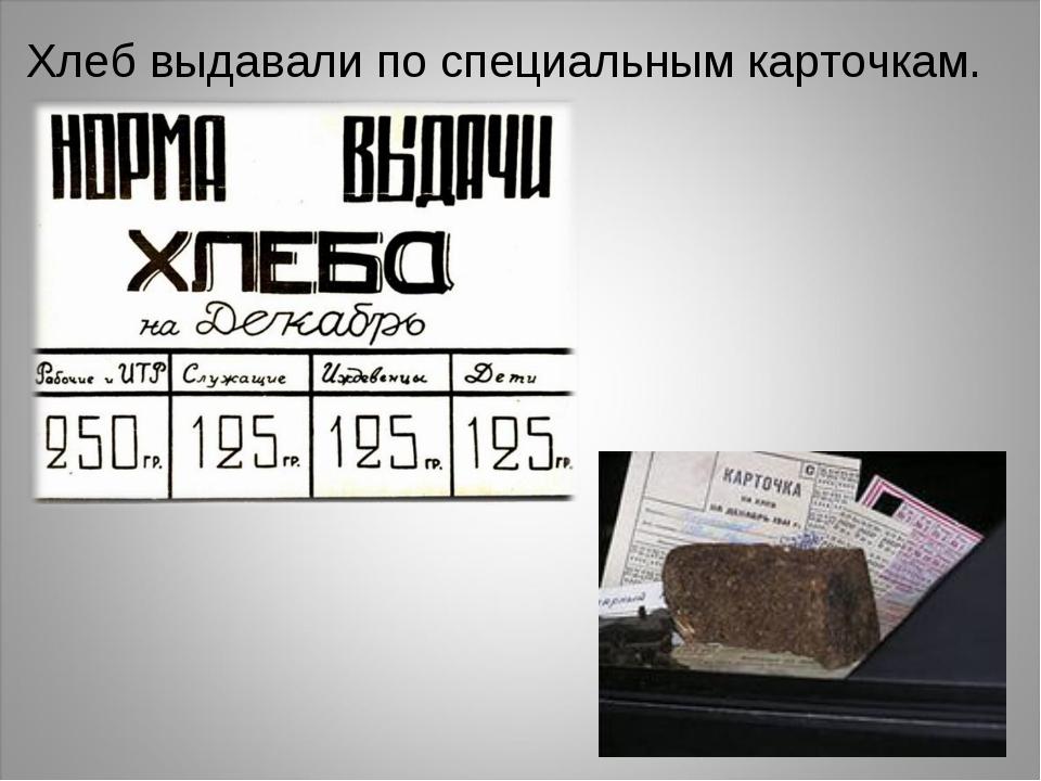 Хлеб выдавали по специальным карточкам.