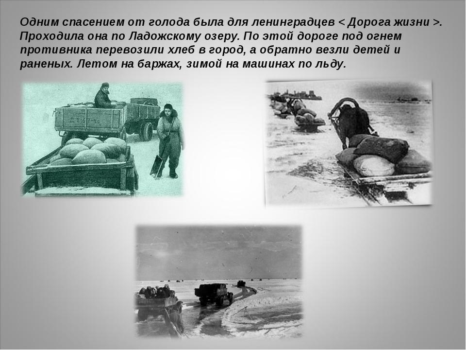 Одним спасением от голода была для ленинградцев < Дорога жизни >. Проходила о...