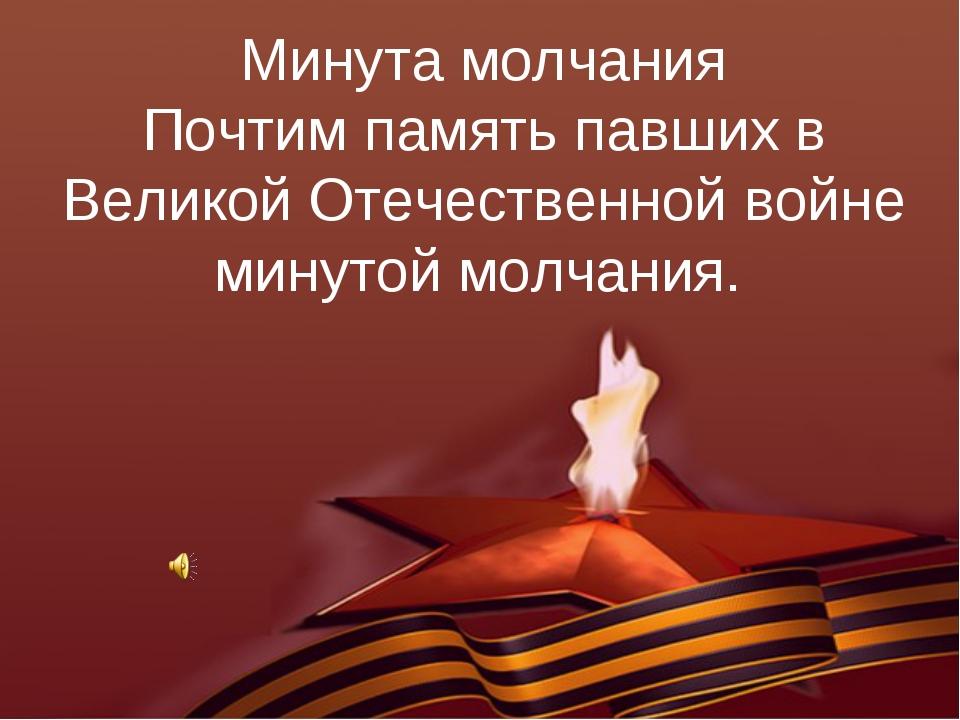 Минута молчания Почтим память павших в Великой Отечественной войне минутой мо...