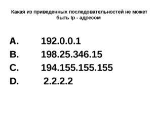 Какая из приведенных последовательностей не может быть Ip - адресом 192.0.0.