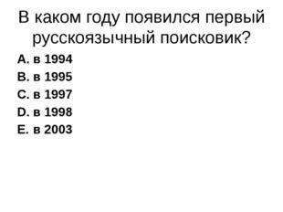 В каком году появился первый русскоязычный поисковик? в 1994 в 1995 в 1997 в