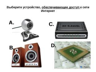 Выберите устройство, обеспечивающее доступ к сети Интернет A. B. C. D.