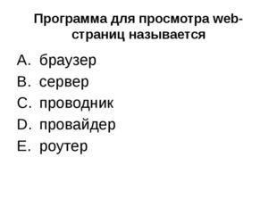 Программа для просмотра web-страниц называется браузер сервер проводник прова