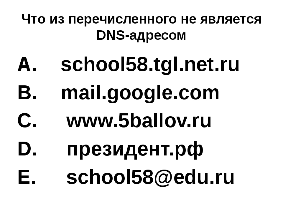 Что из перечисленного не является DNS-адресом school58.tgl.net.ru mail.google...