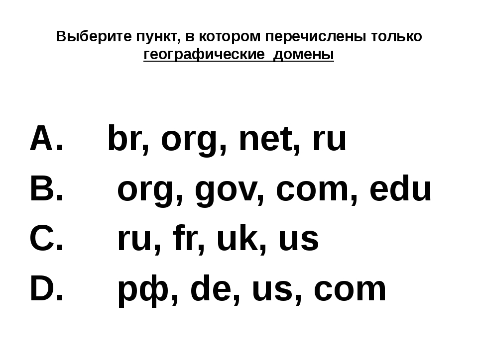 Выберите пункт, в котором перечислены только географические домены br, org, n...